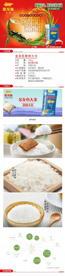 淘宝金龙鱼盘锦大米