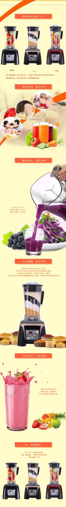 水果谷物榨汁机淘宝详情页设计