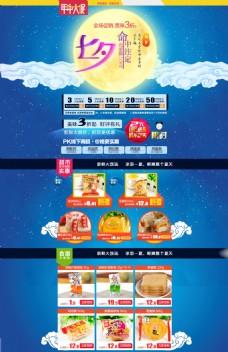 七夕美食促銷店鋪海報