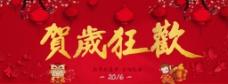 新年、春节、贺岁、狂欢、2016新年跨年