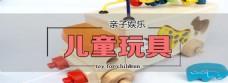 分类-儿童玩具