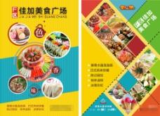 美食广场宣传单