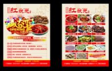 餐厅开业宣传单