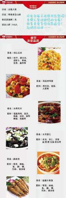 食品淘宝图文