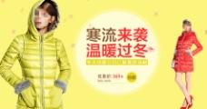 冬季女装羽绒服海报设计
