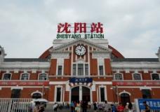 沈阳站图片