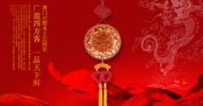 中国红企业展板
