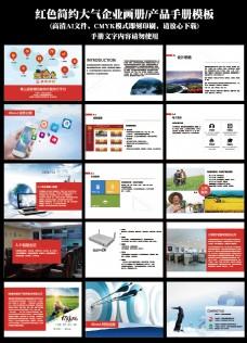 红色企业文化产品宣传册设计AI模板