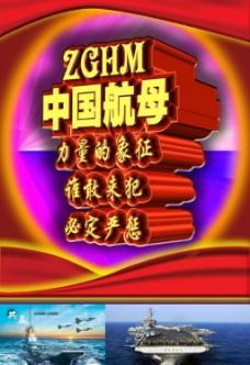 中国航母力量的象征图片模板下载