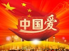 中国爱活动背景设计PSD素材