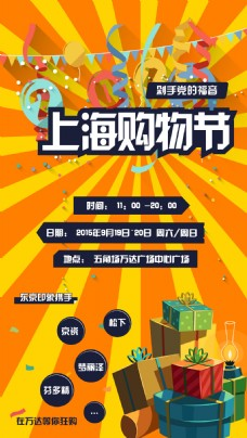 上海购物节