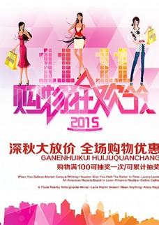 雙11購物狂歡節活動海報圖片