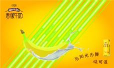 味可滋香蕉牛奶