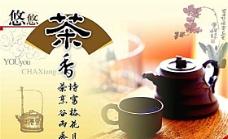 悠悠茶香 茶叶 饮料 分层PSD