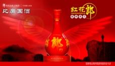 国宴酒PSD广告素