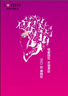 锐澳中国元素创意海报