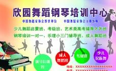 舞蹈钢琴艺术培训宣传海报图片