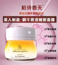 护肤敏感化妆品药品广告海报面膜