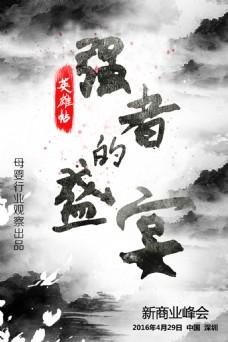 强者盛宴,中国风海报