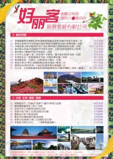 旅游行业线路简介单页海报dm
