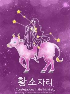 星座卡通图案 分层PSD_41