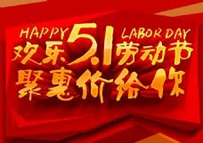 欢乐劳动节钜惠促销海报PSD源文件