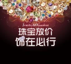 璀璨珠宝饰品背景