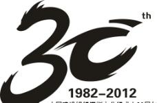 30周年LOGO图片