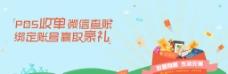 红包banner图片