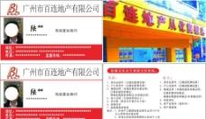 广州市百连地产有限公司图片