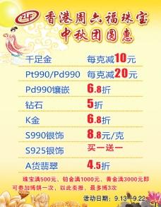 周六福中秋广告图片