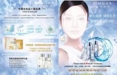 欧诗漫化妆品宣传单单页图片