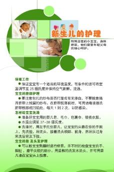 婚育展板新生儿的护理图片