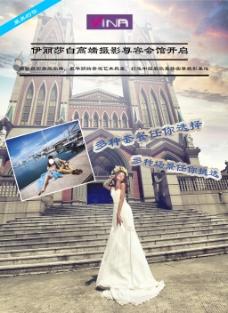 婚纱摄影宣传单正面