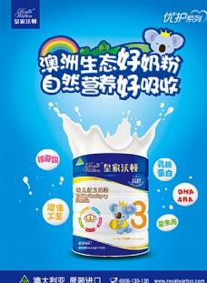 进口奶粉海报图片