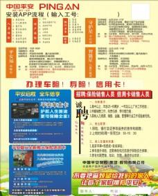 中国平安宣传单页