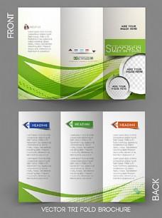 时尚绿色潮流折页设计