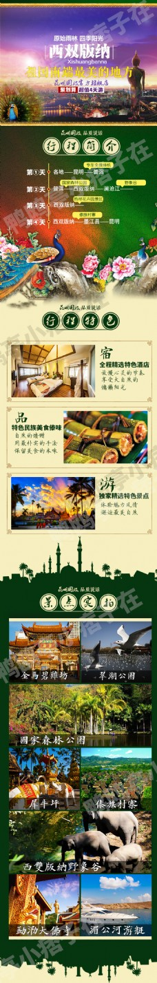 出游季云南西双版纳旅游活动详情