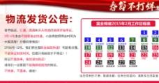 2015淘宝快递公告图片