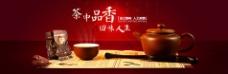 茶叶banner