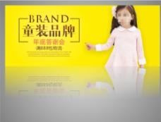 淘宝品牌童装宣传促销海报图图片