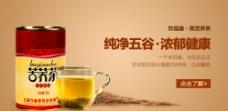 淘宝苦荞茶海报图片