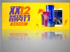 淘宝双十二备货节促销宣传海报图片