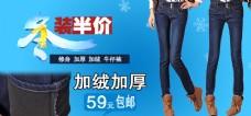 冬季女裤半价促销海报