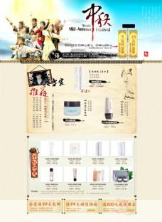 女士护肤化妆用品中秋节活动模板海报