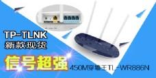 新款TP-LINK无线路由器450M穿墙王TL-WR886N最便宜三天线迷你WIFI