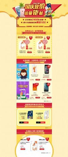 国庆网页图片