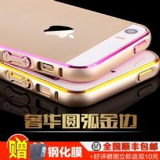 金边手机壳