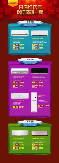 品牌家电空调促销宣传海报