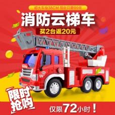 消防车淘宝主图